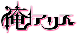 「俺アリス」ロゴ (C)Visualworks