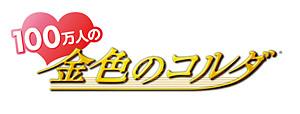 『100万人の金色のコルダ』ロゴ (C)コーエーテクモゲームス All rights reserved.