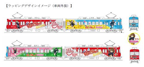 「けいおん!」ラッピング電車 (C)かきふらい・芳文社/桜高軽音部