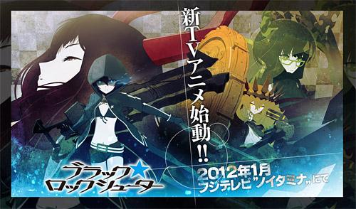 TVアニメ「ブラック★ロックシューター」公式サイト