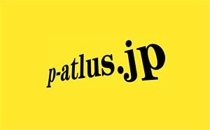 謎のティザーサイト p-atlas.jp
