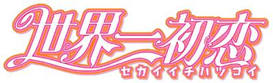 世界一初恋 ロゴ (C)2011 中村春菊・角川書店/世界一くらぶ!!