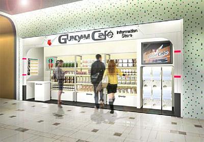 「GUNDAM Café 東京駅インフォメーションストア」※写真はイメージです (C)創通・サンライズ