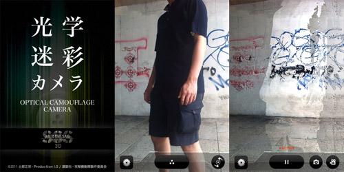 「光学迷彩カメラ - 攻殻機動隊 S.A.C. SSS 3D」(C) 2011 Shirow Masamune - Production I.G/KODANSHA