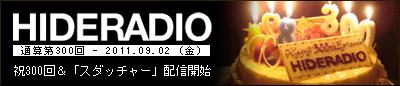 小島秀夫の公式WEBラジオ 音声版HIDEOBLOG「ヒデラジ」第300回配信 (C)Konami Digital Entertainment