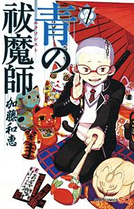 『青の祓魔師(エクソシスト)』7巻 (C)加藤和恵/集英社