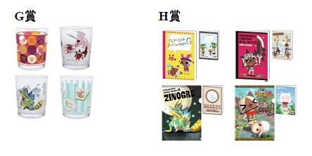 「一番くじ モンハン日記 ぽかぽかアイルー村G」 (C)CAPCOM CO., LTD.