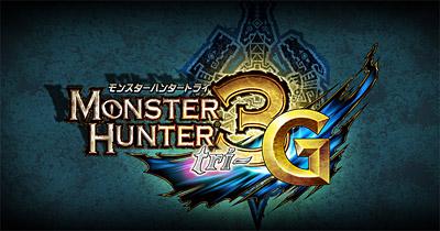 「モンスターハンター3(トライ)G」ロゴ (C)CAPCOM CO., LTD. ALL RIGHTS RESERVED.
