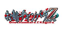 「お姉チャンバラZ~カグラ~」ロゴ (C)TAMSOFT (C)D3 PUBLISHER