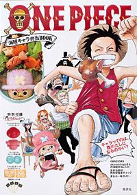 「キャラってのは、腹のたしになるのかい? ONE PIECE海賊キャラ弁当BOOK」 (C)尾田栄一郎/集英社