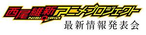 西尾維新アニメプロジェクト最新情報発表会