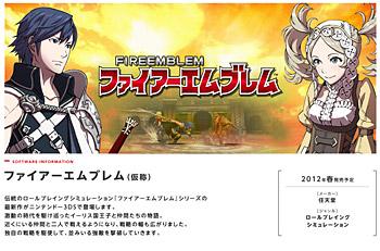 ニンテンドー3DS「ファイアーエムブレム(仮称)」 (C)2011 Nintendo / INTELLIGENT SYSTEMS