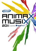「ANIMAX MUSIX 2011 supported by スカパー!」