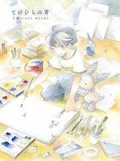 「てのひらの青 ミギー art works」表紙