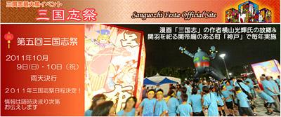 三国志祭公式サイト
