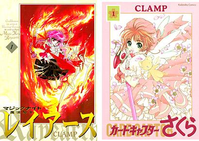 """""""CLAMP""""「魔法騎士レイアース」「カードキャプターさくら」"""