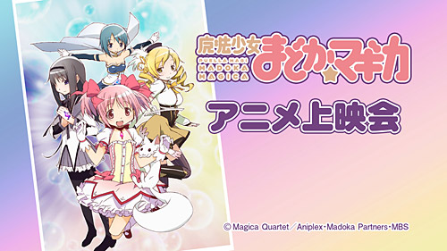 「魔法少女まどか☆マギカ」 (C)Magica Quartet/Aniplex・Madoka Partners・MBS