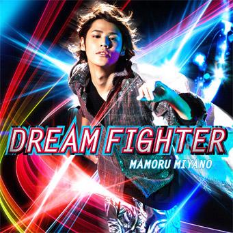 宮野真守7thシングル「DREAM FIGHTER」