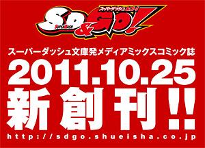 コミック誌「SUPERDASH&GO!」