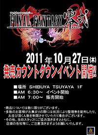 FF零式カウントダウンイベント 渋谷 TSUTAYA
