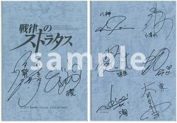 「戦律のストラタス キャストサイン入り台本」 (C)2011 Konami Digital Entertainment