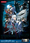 「非売品ポスター」 (C)2011 Konami Digital Entertainment