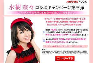 水樹奈々コラボキャンペーン第三弾 JOYSOUND ×UGA