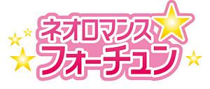 「ネオロマンス フォーチュン」ロゴ (C)コーエーテクモゲームス All rights reserved.