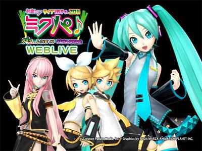 初音ミク ライブパーティー 2011 – 39's LIVE IN SINGAPORE- WEB LIVE (C) Crypton Future Media, Inc. Graphics by SEGA/MARZA ANIMATION PLANET INC.