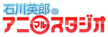 「石川英郎のアニ○スタジオ」ロゴ