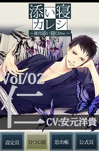 「添い寝カレシ ~週刊添い寝CD ver.~」Vol/02 仁(CV:安元洋貴) (C)Visualworks (C)BlackButterfly