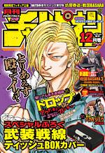 月刊少年チャンピオン12月号