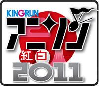 「キングラン アニソン紅白2011」ロゴ