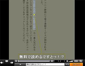 「ニコニコ静画(電子書籍)」 範囲指定コメント