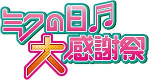 「ミクの日大感謝祭」ロゴ