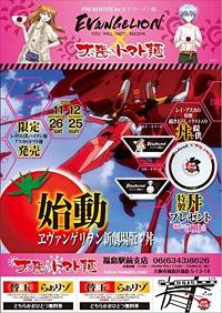ヱヴァンゲリヲン新劇場版×太陽のトマト麺コラボ (C)カラー