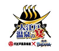 「戦国BASARA 大江戸温泉の宴」ロゴ