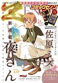 月刊コミックゼノン 1月号