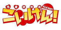 アニメ「こいけん!」ロゴ (C) 2011 Vector Inc/「こいけん!」製作委員会