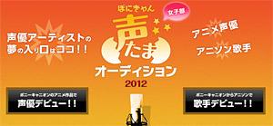 ぽにきゃん声たまオーディション2012