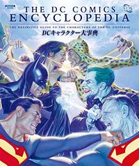 「DCキャラクター大事典」