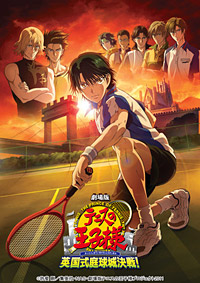 「劇場版 テニスの王子様 英国式庭球城決戦!」メインビジュアル (C)許斐 剛/集英社・NAS・劇場版テニスの王子様プロジェクト2011