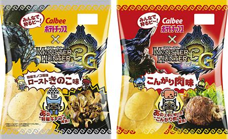 カルビー ポテトチップス × モンスターハンター3(トライ)G 「ポテトチップス 特産キノコ風味ローストきのこ味」、「ポテトチップス こんがり肉味」 (C) CAPCOM CO., LTD. ALL RIGHTS RESERVED.
