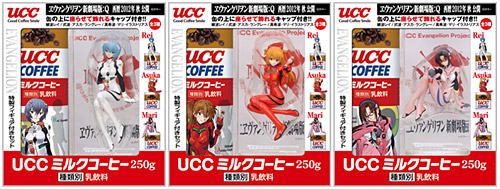 「ヱヴァンゲリヲン新劇場版:Q」×UCCミルクコーヒー (C)カラー
