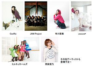 CooRie、JAM Project、寺川愛美、yozuca*、ミルキィホームズ、南條愛乃