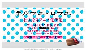 「テルマエ・ロマエ」 (C)2012 Mari Yamazaki/PUBLISHED BY ENTERBRAIN, INC./アニメ「テルマエ・ロマエ」製作委員会