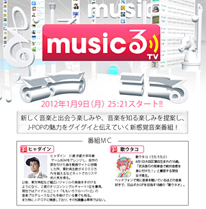 「musicる TV」公式サイト
