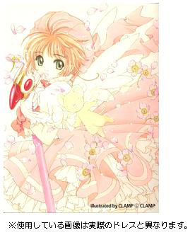 「カードキャプターさくら」 illustration by CLAMP (C)CLAMP