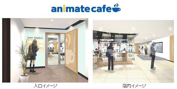 コンセプトカフェ「アニメイトカフェ」