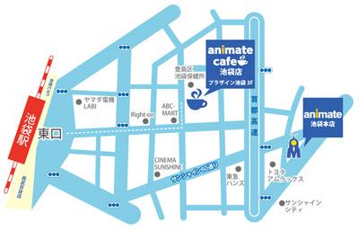 コンセプトカフェ「アニメイトカフェ」地図